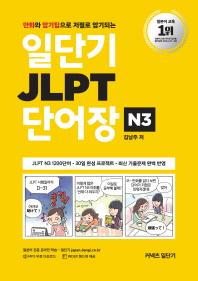 만화와 암기팁으로 저절로 암기되는 일단기 JLPT 단어장 N3