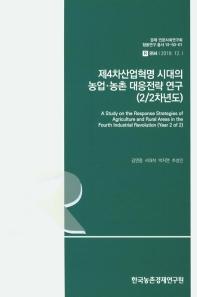 제4차 산업혁명 시대의 농업 농촌 대응전략 연구(2/2차년도)