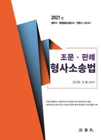 조문ㆍ판례 형사소송법(2021)