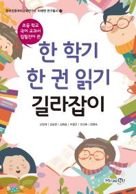 초등학교 국어 집필진이 쓴 한 학기 한 권 읽기 길라잡이