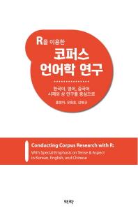 R을 이용한 코퍼스 언어학 연구