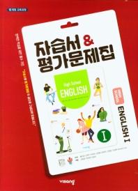 고등 영어1 자습서&평가문제집 (2021)