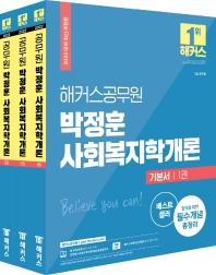 2022 해커스공무원 박정훈 사회복지학개론 기본서 세트
