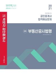 합격기준 박문각 부동산공시법령 합격예상문제(공인중개사 2차)(2021)