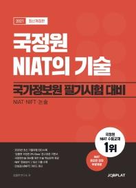 국정원 NIAT의 기술(2021)