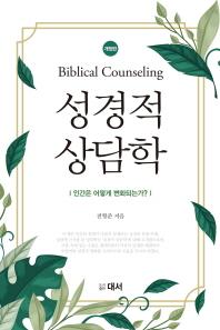 성경적 상담학