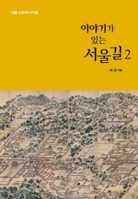 이야기가 있는 서울길. 2