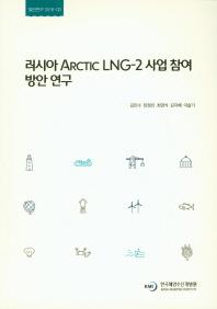 러시아 ARCTIC LNG-2 사업 참여 방안 연구