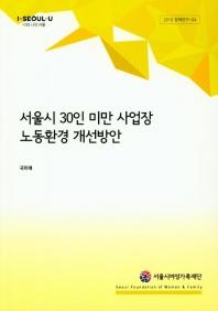 서울시 30인 미만 사업장 노동환경 개선방안