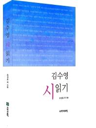 김수영 시 읽기