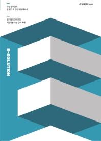 고등 영어영역 E-solution(이솔루션)(2021)