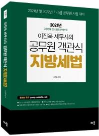 이진욱 세무사의 공무원 객관식 지방세법(2021)