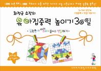 최정금 소장의 유아집중력 높이기 30일 2단계(5-7세): 집중력 한글과 친해지기