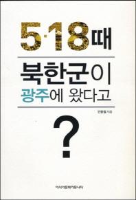 5.18 때 북한군이 광주에 왔다고?