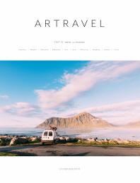 아트래블(Artravel)(2017년 Vol. 15)