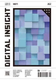 디지털 인사이트(Digital Insight)(2021년 Vol. 256)