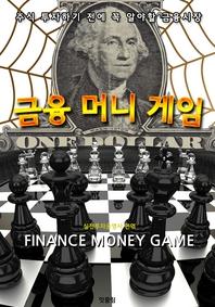 금융 머니 게임 (금융시장의 머니 게임을 즐겨라!)