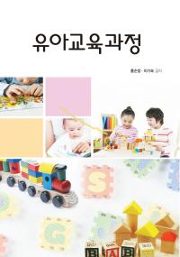 유아교육과정(2학기, 워크북 포함)