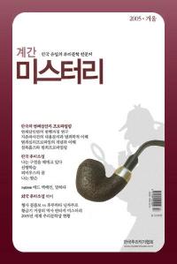 계간 미스터리 2005 겨울