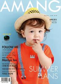 키즈매거진 아망(2013년 6월호)