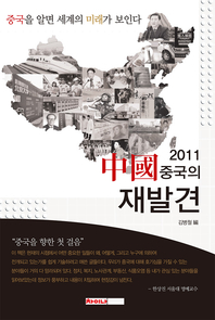 2011 중국의 재발견