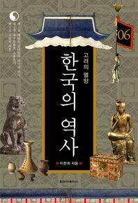 한국의 역사. 06 고려의 멸망