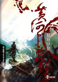 [합본] 황하난장 (전7권/완결)