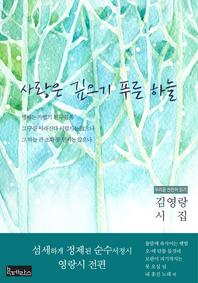김영랑 시집 사랑은 깊으기 푸른 하늘