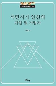 식민지기 인천의 기업 및 기업가