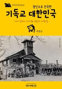 지식의 방주029 기독교 정신으로 건국한 대한민국