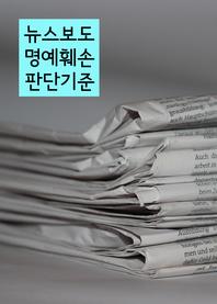 뉴스보도 명예훼손 판단기준 (판례와 법률)