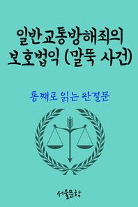 일반교통방해죄의 보호법익 : 말뚝 사건 (통째로 읽는 판결문)