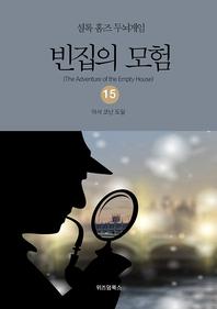 셜록 홈즈 두뇌게임. 15 빈집의 모험