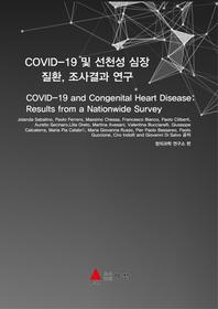 COVID-19 및 선천성 심장 질환, 조사결과 연구