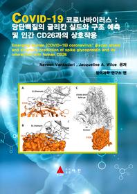 COVID-19 코로나바이러스 : 당단백질의 글리칸 실드와 구조 예측 및  인간 CD26과의 상호작용