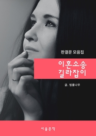 이혼소송 길라잡이 (판결문 모음집)