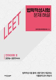 법학적성시험 문제 해설: LEET 언어이해 Ⅱ (2016~2011학년도)