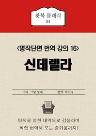 신데렐라 - 명작단편 번역 강의 16