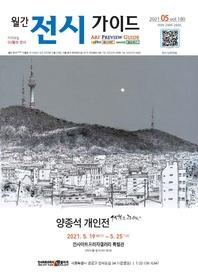월간 전시가이드 2021년 05월호