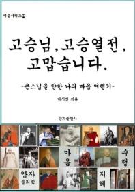 마음여행기 고승님, 고승열전, 고맙습니다.