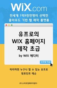 유프로의 WIX 홈페이지 제작 초급 (by Wix 에디터)