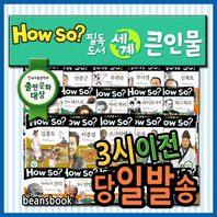 How so? 필독도서 세계큰인물 [최신개정판배송] 100권 초등학생 위인전