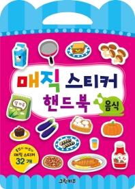 매직 스티커 핸드북: 음식