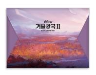 디즈니 겨울왕국2 포스터&컬러링 세트