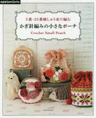 5番.25番刺しゅう絲で編むかぎ針編みの小さなポ-チ