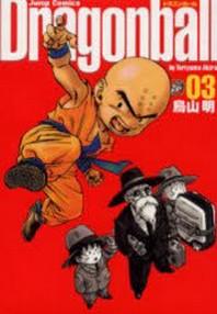 ドラゴンボ-ル 完全版 03