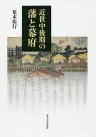 近世中後期の藩と幕府