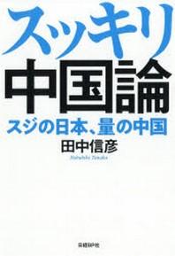 スッキリ中國論 スジの日本,量の中國