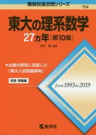 東大の理系數學27カ年