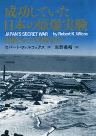 成功していた日本の原爆實驗 隱蔽された核開發史